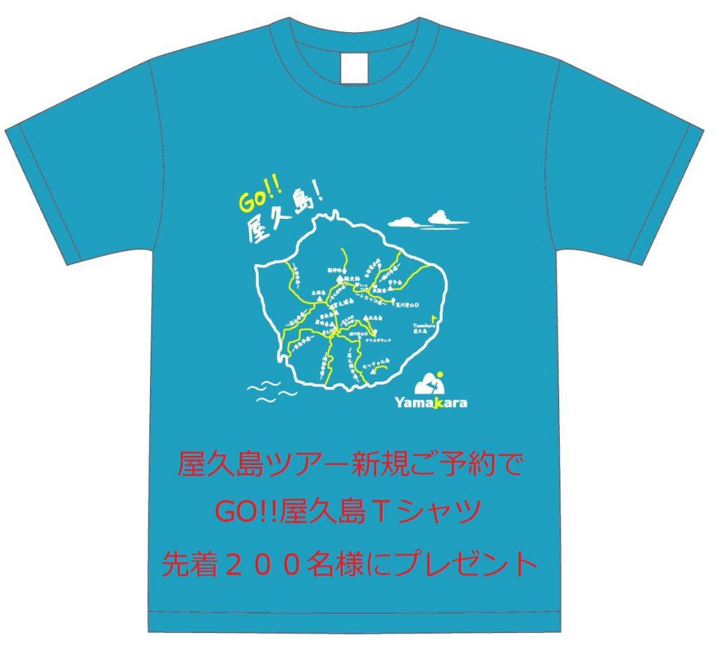 GO!!屋久島Tシャツ
